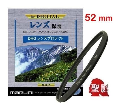 日本MARUMI 52mm DHG Les Protect 保護鏡 (數位多層鍍膜) Lens【彩宣公司貨】