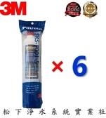 3M濾心 前置PP(6入)  3RS-F001-5 SQC 快拆式 淨水器替換濾心 (適用3M PW2000/PW1000 RO純水機)