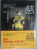 【書寶二手書T1/傳記_GLR】慈禧-開啟現代中國的皇太后_張戎