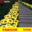 太陽能led向日葵燈地插蘆葦燈戶外防水草叢裝飾花園草坪公園花燈 【快速出貨】