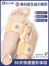 拇指外翻矯正器大拇指分趾器拇外翻糾正女士大腳骨男大腳趾矯正器 小山好物