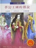 【書寶二手書T9/兒童文學_ZHJ】公主說故事-夢幻王國的傳說_版權商KIDS