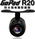 【福笙】PAPAGO R1 / GOLIFE R20 倒車影像後鏡頭 適用 GOPAD DVR7 PLUS DVR5 WAYGO 730 700C 830 810