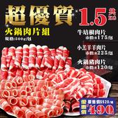 ㊣盅龐水產◇火鍋肉片1.5公斤組(每克0.32元)◇$490元/組◇原價$520元◇ 超讚 肉感 牛肉 豬肉 羊肉