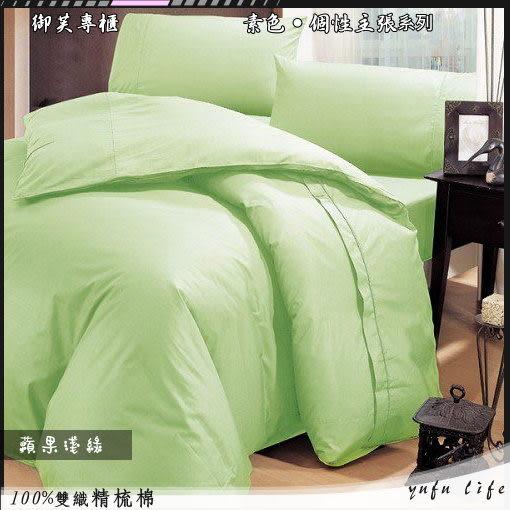 美國棉【薄床包+薄被套】3.5*6.2尺『蘋果淺綠』/御芙專櫃/素色混搭魅力˙新主張☆*╮