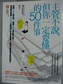 【書寶二手書T9/財經企管_LEZ】主管不說,但你一定要懂的50件事_濱田秀彥