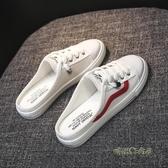 半拖鞋女外穿網紅0新款包頭韓版百搭懶人休閒平底小白帆布涼拖「時尚彩紅屋」