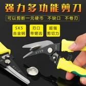 鐵皮剪工業級剪不銹鋼板強力厚鐵鋁扣板集成吊頂專用剪鐵皮剪刀大