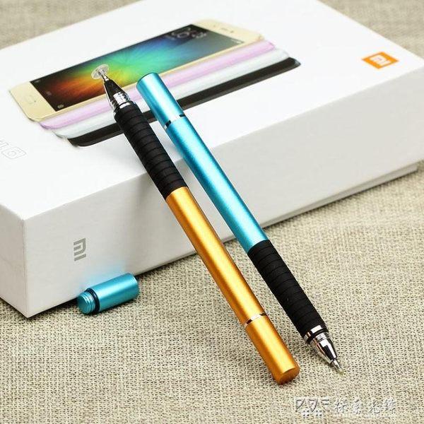 帶水寫筆款 蘋果ipad高精度電容筆 安卓手機觸控筆 繪畫手寫筆 探索先鋒