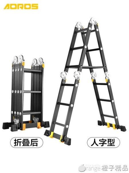 多功能折疊梯子鋁合金加厚人字梯家用梯伸縮梯升降直梯樓梯工程梯  (橙子精品)