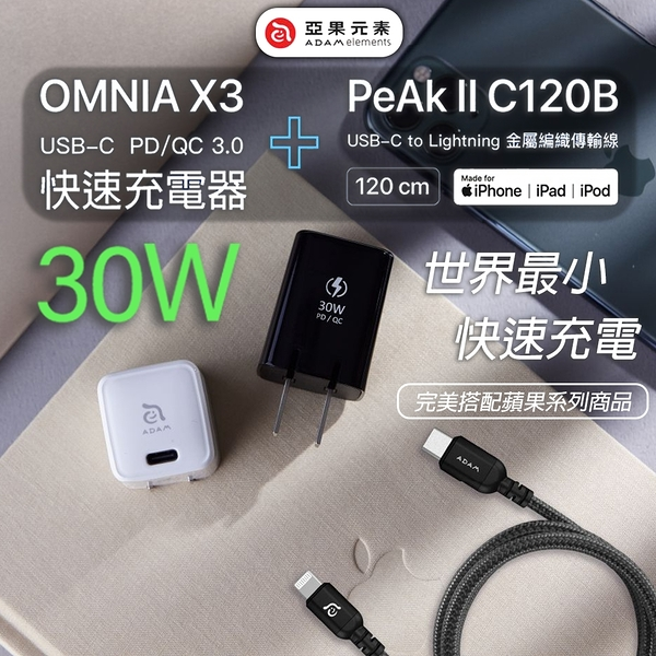 ADAM 亞果元素 OMNIA X3 Lightning 30w 快速充電組 充電線 充電器 充電組 iPhone充電器