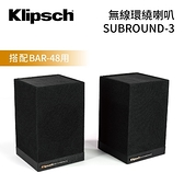 【領$200 結帳再折扣】Klipsch 古力奇 無線環繞喇叭 SURROUND 3 一對 (BAR-48用) 公司貨