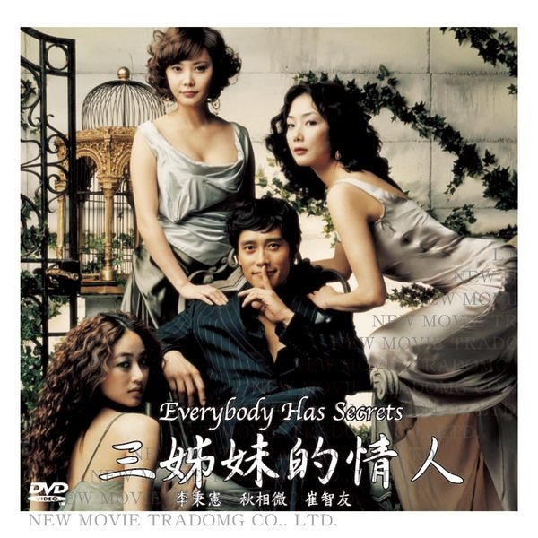 新動國際【三姊妹的情人- Everybody Has Secrets】DVD便利包29元