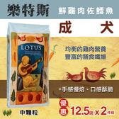 【毛麻吉寵物舖】LOTUS樂特斯  鮮雞肉佐鱈魚 成犬-中顆粒(12.5磅兩件優惠組)