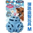 [寵樂子]《日本Doggy Man》抗憂鬱玩具-愛犬益智乳膠玩具球-三角藍洞M