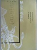 【書寶二手書T1/大學藝術傳播_AFU】魷魚干電影院_吉本由美,  嚴可婷, 張克柔