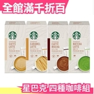 日本 星巴克 綜合季節限定禮盒 環保咖啡...