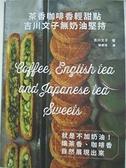 【書寶二手書T1/餐飲_ERB】茶香咖啡香輕甜點 吉川文子無奶油堅持:就是不加奶油!讓茶香、咖啡