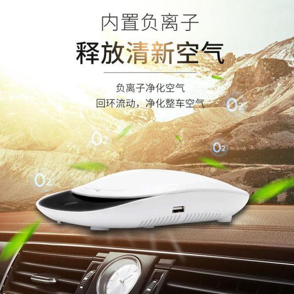 清淨機 車載空氣凈化器太陽能家用除味甲醛霧霾加濕香薰機噴霧負離子禮品