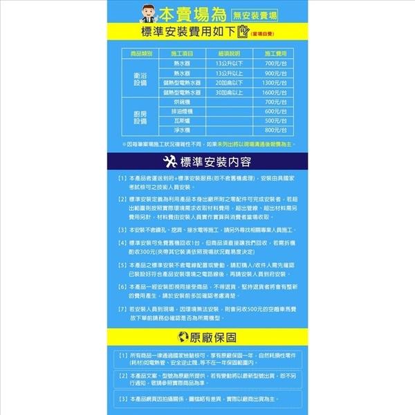 (無安裝)櫻花【SH-1680N-X】16公升強制排氣(與SH1680/SH-1680同款)熱水器天然氣