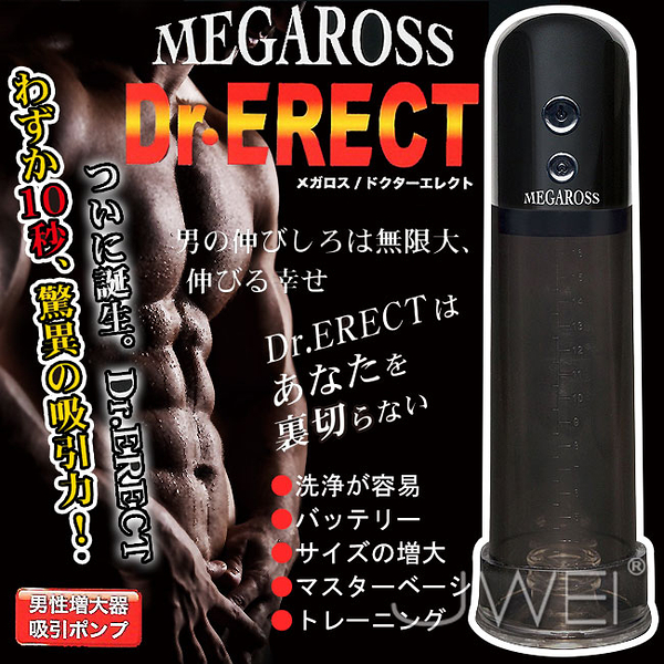 969情趣~日本原裝進口NPG‧MEGAROSS- Dr. ERECT 驚異の吸引力 電動吸引男用助勃器
