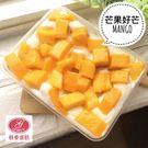 【格麥蛋糕】★季節限定《芒果好芒》★新鮮...