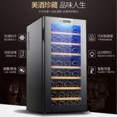 220v紅酒櫃恒溫家用小冰箱冰吧酒吧家用酒櫃可放32只冷藏雪茄儲物櫃茶葉櫃js9510『小美日記』