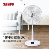 *SAMPO聲寶18吋微電腦遙控DC直流馬達立扇-生活工場