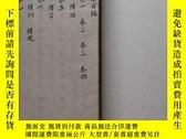 二手書博民逛書店罕見堂策檻刻本《廣雅》—明刻本Y5932