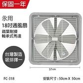 【南紡購物中心】【永用牌】MIT 台灣製造18吋耐用馬達吸或排風扇(鐵葉) FC-318