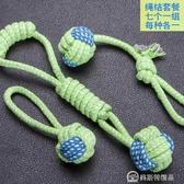 繩結編織寵物狗狗玩具耐咬磨牙繩球狗咬繩金毛薩摩耶哈士奇大型犬 快速出貨