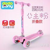 滑板車兒童2-3-6-14歲四輪閃光男女孩滑滑車寶寶可升降溜溜車玩具FA