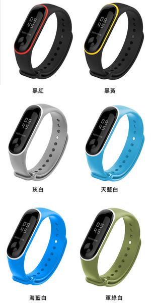 小米手環3/小米手環4雙色撞色錶帶腕帶