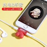 蘋果7耳機轉接頭iPhone7plus二合一8轉換器線x充電p聽歌分線器 城市科技
