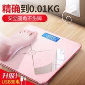 充電家用體重秤精準人體稱重計小型智能成人嬰兒電子稱女宿舍【 出貨】