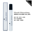 【Masaki 松島正樹】清新純白 女性淡香精 10ML (滾珠筆)