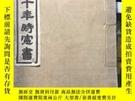 二手書博民逛書店罕見康德十年時憲書Y343397 中央觀象臺