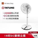 TATUNG大同 16吋DC變頻立扇 TF-L16DKH 9段風量 定時開關機