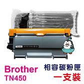 現貨含稅 兄弟Brother TN450 全新副廠碳粉匣 TN-450.HL2220D.450.2220【裸包1入 】