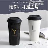 咖啡杯 創意陶瓷杯子大容量水杯ins情侶馬克杯簡約家用咖啡杯帶蓋勺 麥琪精品屋