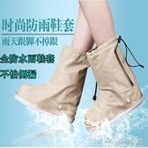 防水鞋套防雨鞋套防滑加厚耐磨便攜成人女防水腳套男士戶外雨天徒步中筒 晴天時尚館