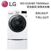 【結帳再折+分期0利率】LG WD-S18VBD + WT-D250HW TWINWash 18+2.5公斤蒸洗脫烘滾筒洗衣機 台灣公司貨