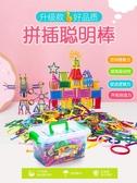 積木 兒童聰明魔術棒積木塑料1-3-6-7-8-10周歲男孩益智力拼裝拼插玩具