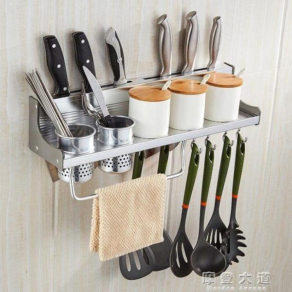 太空鋁廚房置物架免打孔墻壁掛架廚具收納架多功能刀架壁掛調料架igo『摩登大道』