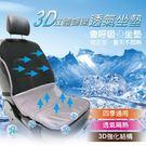 安伯特 3D立體專利蜂巢散熱坐墊 台灣製造 舒適高透氣 可清洗【DouMyGo汽車百貨】