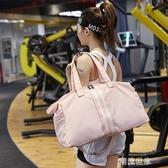 網紅旅行包女手提袋行李包大容量輕便短途男運動干濕分離健身包小『潮流世家』