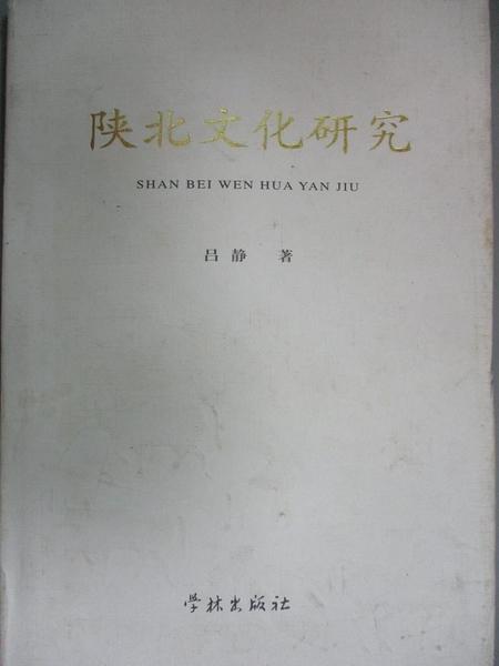 【書寶二手書T3/社會_GOV】陝北文化硏究_呂靜
