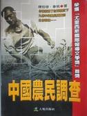 【書寶二手書T3/社會_ONI】中國農民調查_陳桂棣、春桃