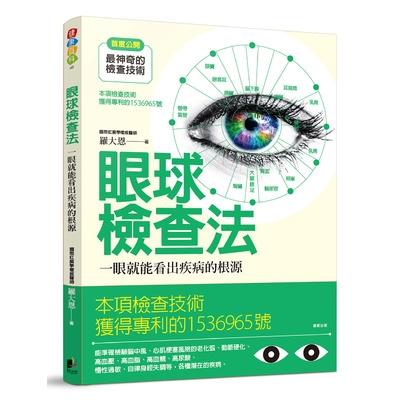 眼球檢查法(一眼看出疾病的根源)