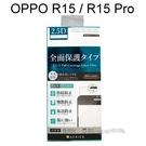 【ACEICE】滿版鋼化玻璃保護貼 OPPO R15 / R15 Pro (6.28吋) 黑
